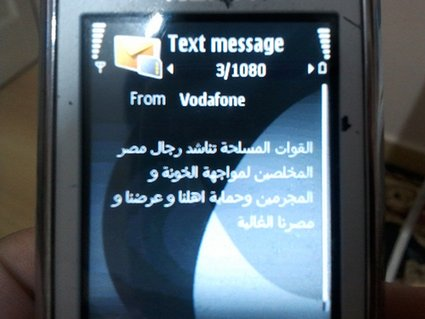 A Pro-Government Text via Vodafone